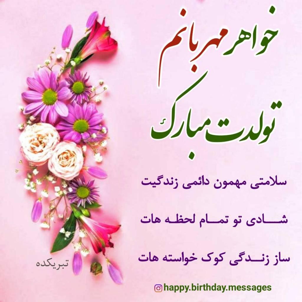 عکس و پیام برای تبریک تولد