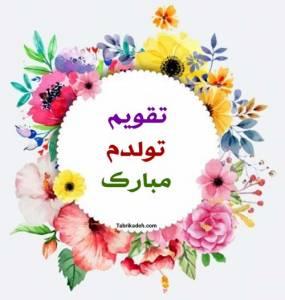 تقویم تولدم مبارک
