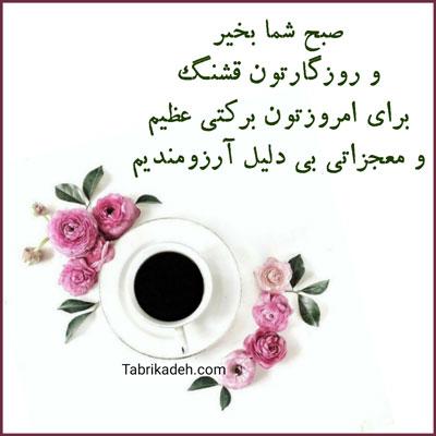 عکس صبح بخیر نوشته