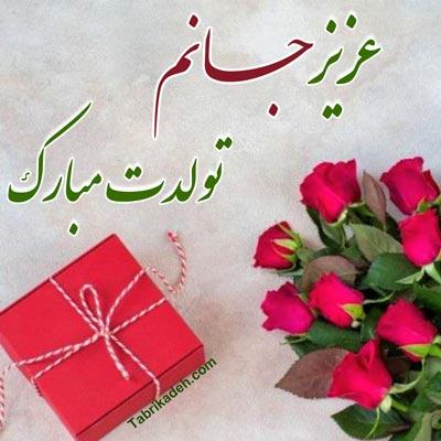 متن تبریک تولد به عشق + عکس نوشته های زیبا و جدید تولد عاشقانه - تبریکده