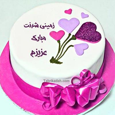 کیک تولد مهر ماهی