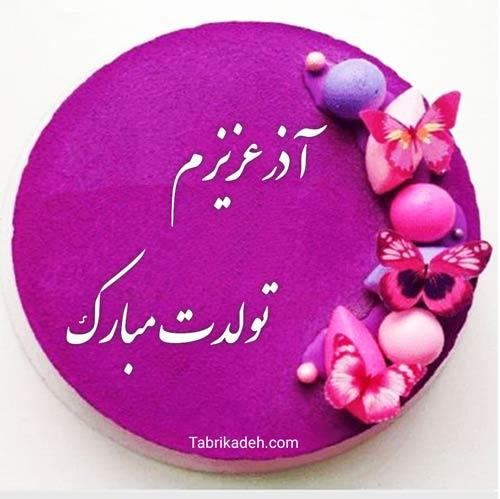 عکس نوشته تبریک تولد به ستاره| عکس پروفایل تولد به اسم آذر