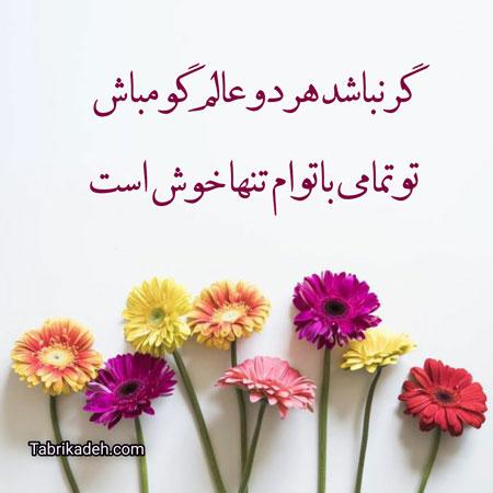 اشعار زیبای عطار نیشابوری | گزیده شعرهای عاشقانه ، عارفانه عطار