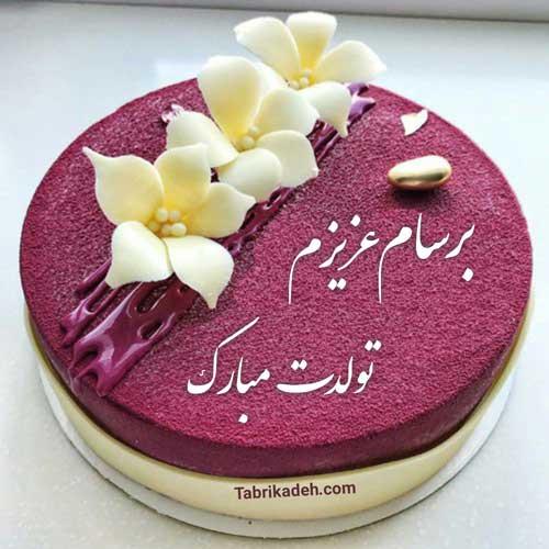 عکس نوشته تبریک تولد به برسام | عکس پروفایل تولد به اسم آرسام