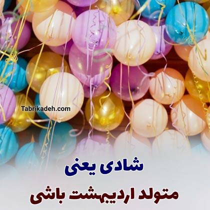 متن تولد اردیبهشتی برای خودم + عکس نوشته تولدم مبارک اردیبهشت ماهی