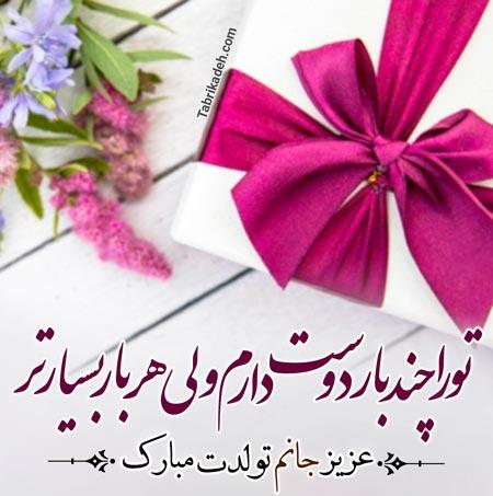 متن عاشقانه تبریک تولد با عکس نوشته تولدت مبارک برای عشق و همسر