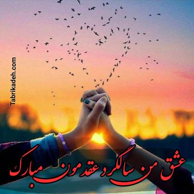 متن تبریک سالگرد نامزدی و عقد + عکس سالگرد نامزدیمون مبارک