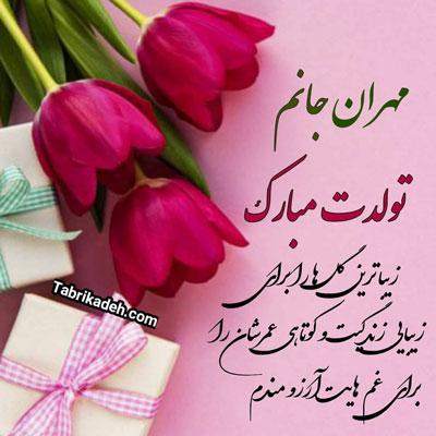 جدیدترین عکس نوشته تبریک تولد مهرداد | عکس پروفایل تولد به مهران