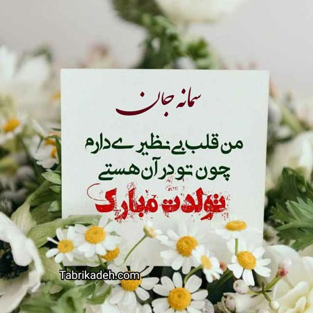 عکس نوشته تبریک تولد به سمانه | عکس پروفایل تولد سهیلا